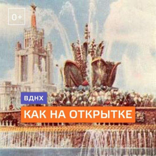 Реставрация фонтанов на ВДНХ – Москва 24