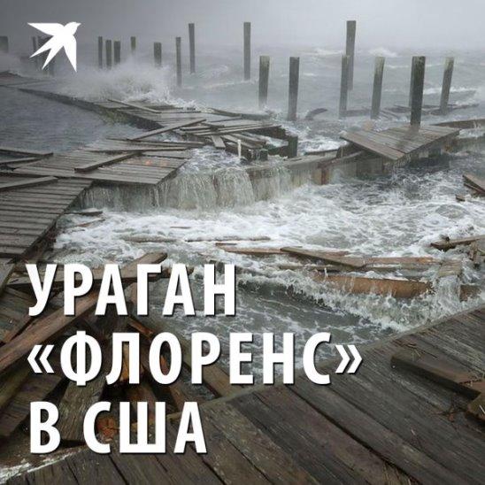 Смертоносный ураган «Флоренс» обрушился на восточное побережье США