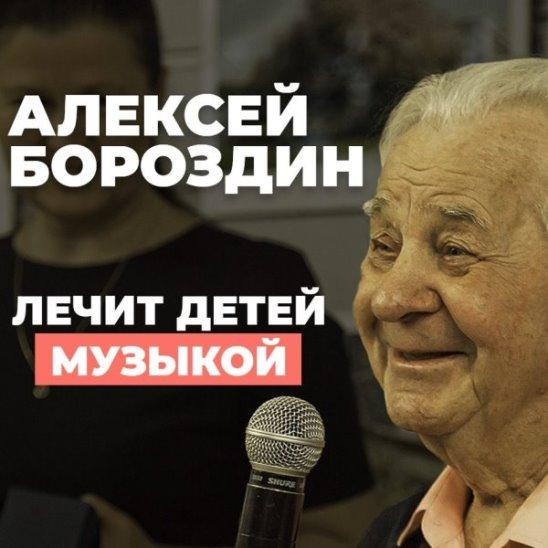 Алексей Бороздин лечит детей музыкой