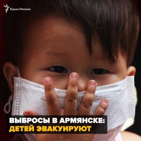 Выбросы в Армянске: детей эвакуируют