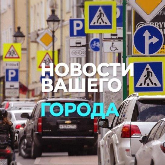 Уменьшенные дорожные знаки в Москве