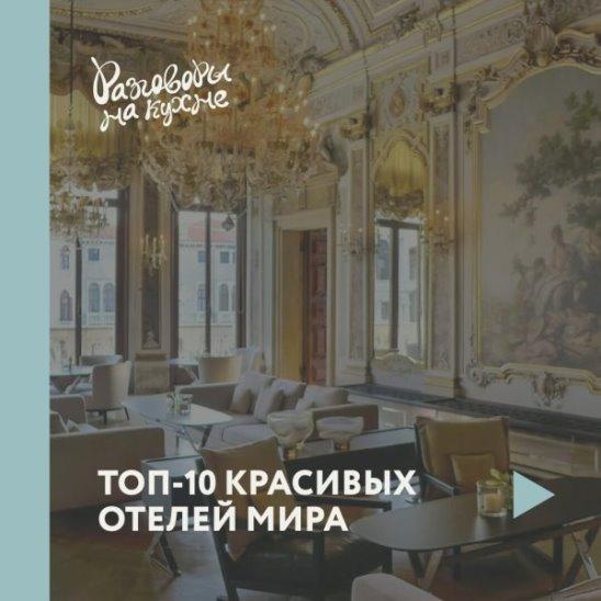 Топ-10 красивых отелей мира