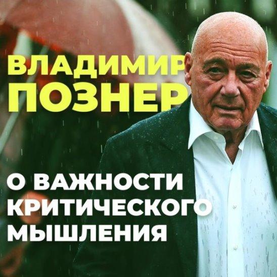Владимир Познер о важности критического мышления