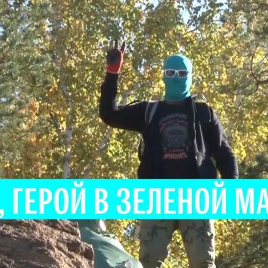 Челябинский супергерой