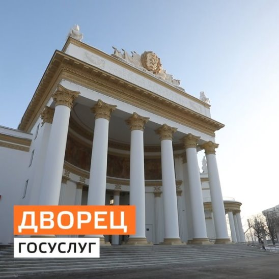 """На ВДНХ открылся Дворец государственных услуг """"Мои документы"""""""