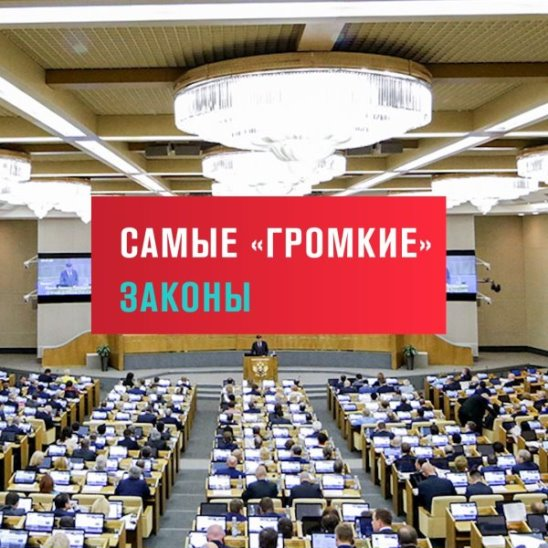 самые громкие законы, которые принимали депутаты Госдумы XVII созыва