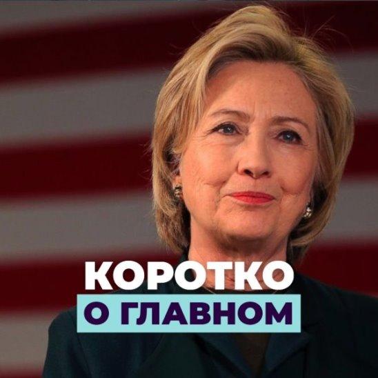 Хиллари Клинтон, Искусственный Интеллект, Ремиссия ВИЧ