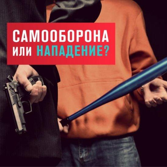 Защита или превышение самообороны?