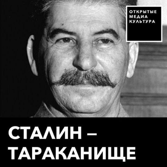 Сталин-Тараканище