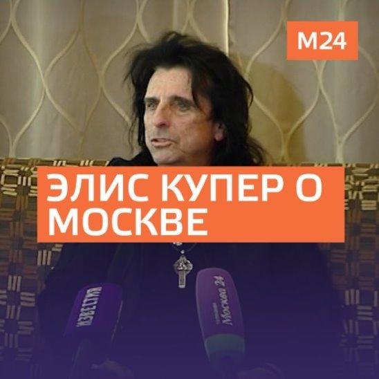 Элис Купер поделился своими впечатлениями о Москве