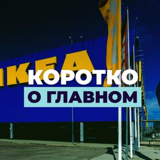 Мебель IKEA в аренду