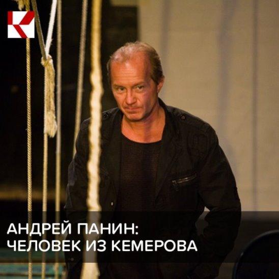 День рождения Андрея Панина
