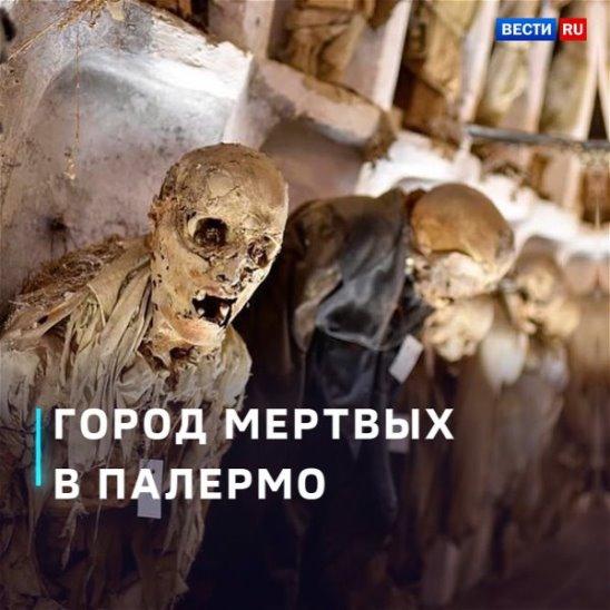 Город мертвых в Палермо