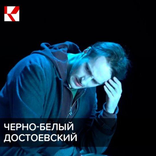 Черно-белый Достоевский