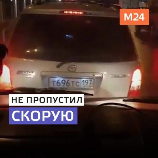 Водитель не пропустил скорую в Москве