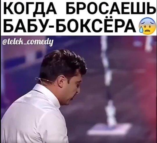 когда бросаешь бабу боксера))
