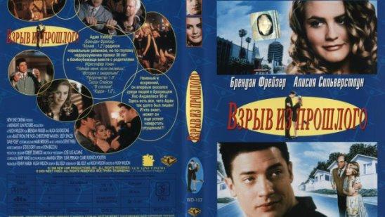 Взрыв из прошлого(1999.фантастика, драма, мелодрама, комедия)