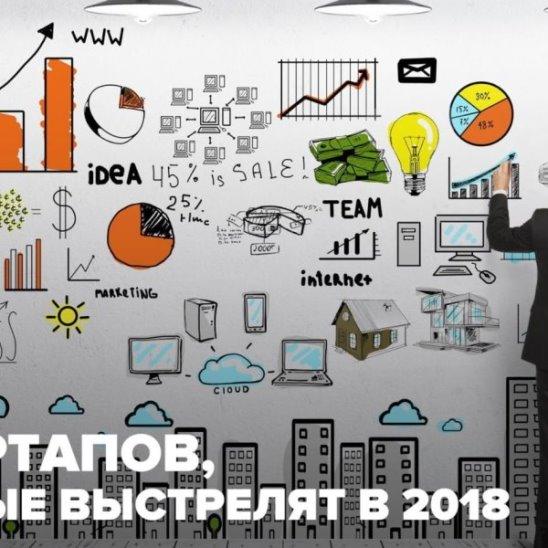 7 стартапов, которые выстрелят в 2018