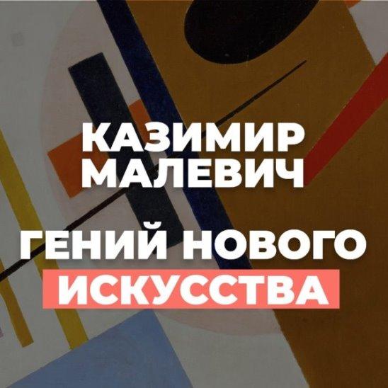 Казимир Малевич – гений нового искусства
