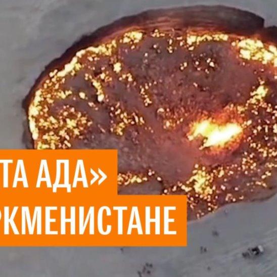 """""""Врата ада"""" в Туркменистане"""