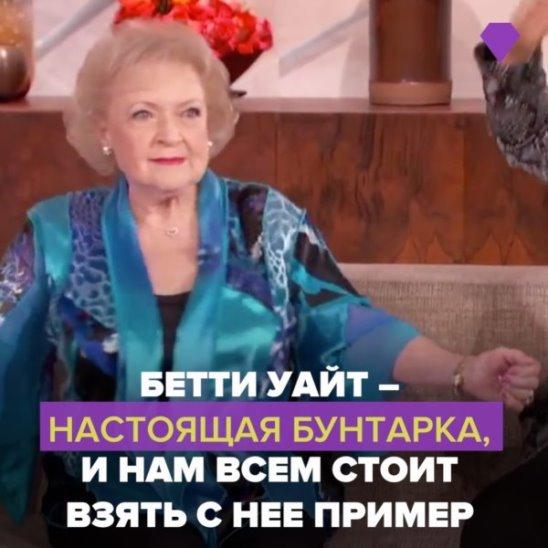 Бетти Уайт – настоящая бунтарка