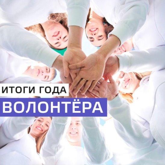 Как прошёл Год добровольца в Москве