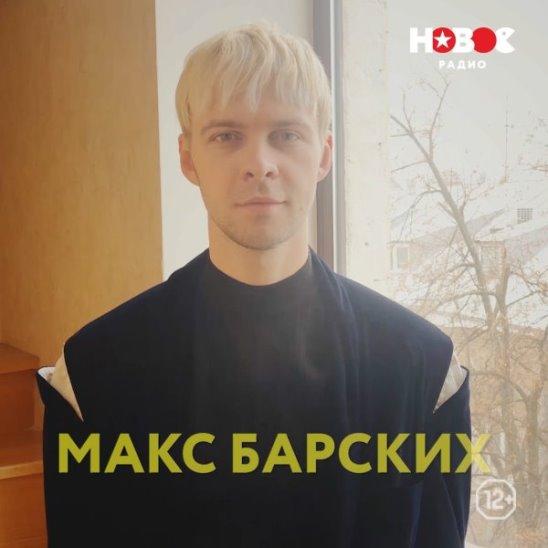 """Макс Барских зовет на премию Нового Радио """"Высшая Лига"""""""