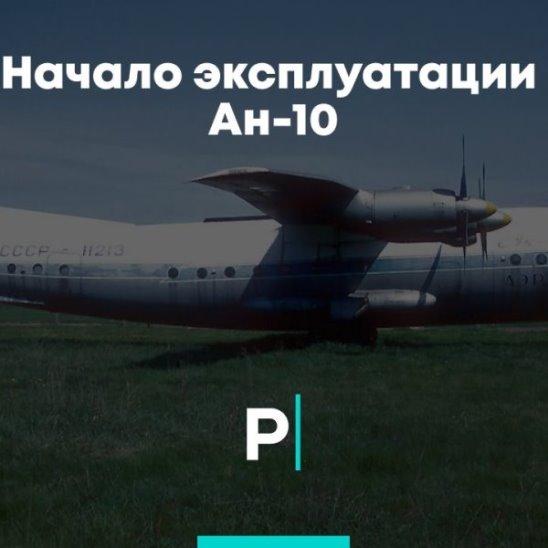 Начало эксплуатации Ан-10