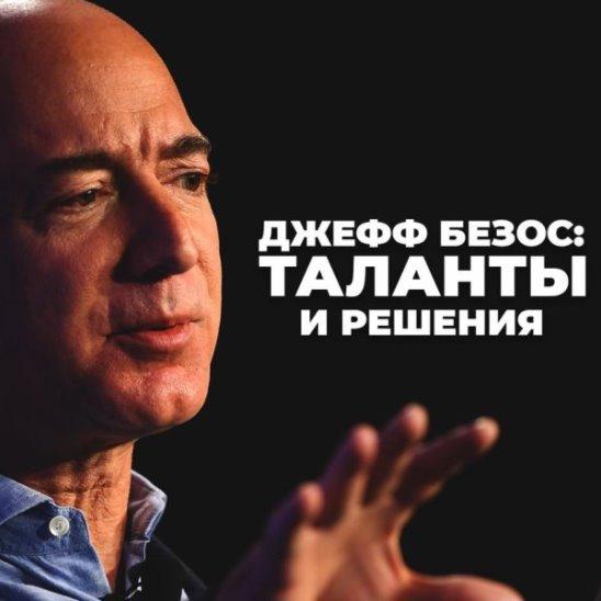 Джефф Безос: таланты и решения