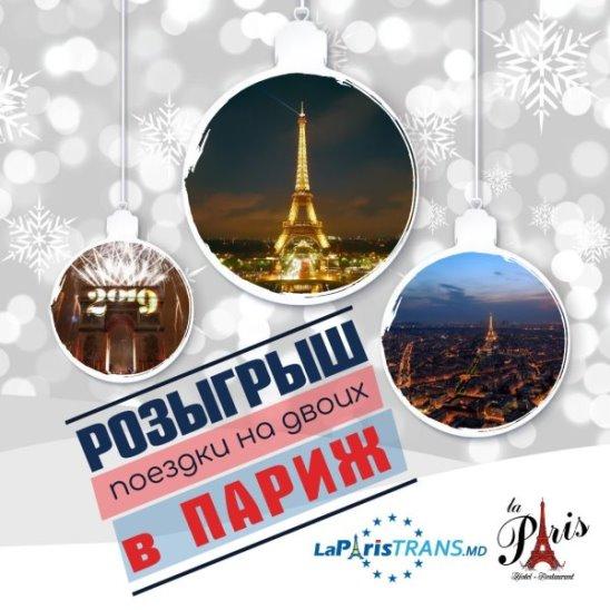 Розыгрыш поездки в ПАРИЖ на двоих от La Paris