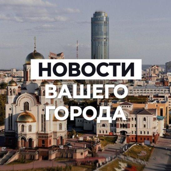 ОРВИ в Екатеринбурге