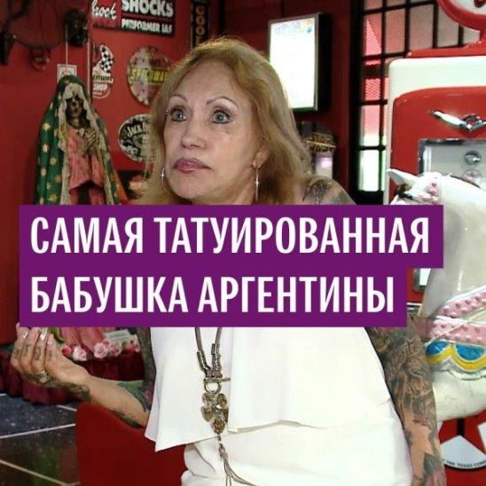 Самая татуированная бабушка Аргентины