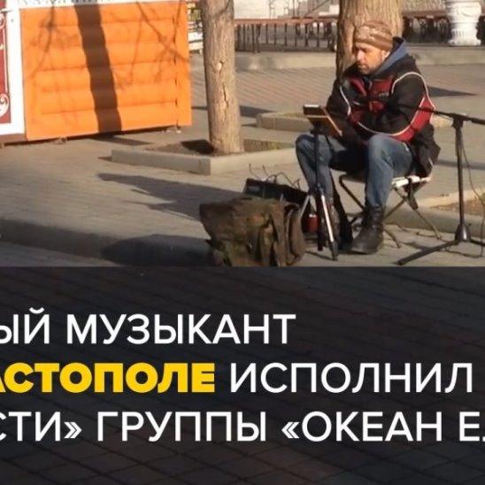 """Песни украинской рок-группы """"Океан Эльзы"""" играют и поют везде - даже в центре Севастополя"""