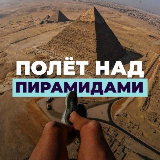 Полёт над пирамидами