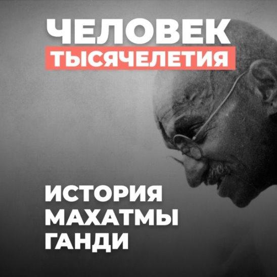 Человек тысячелетия: история Махатмы Ганди