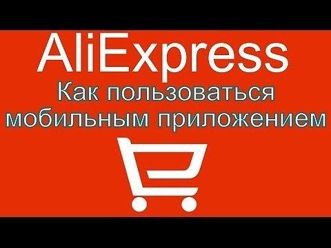 Aliexpress-мобильное приложение. Как пользоваться.