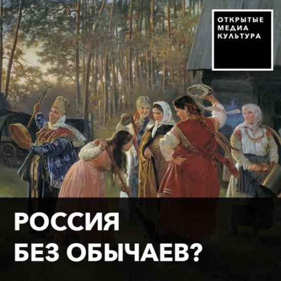 Россия без традиций