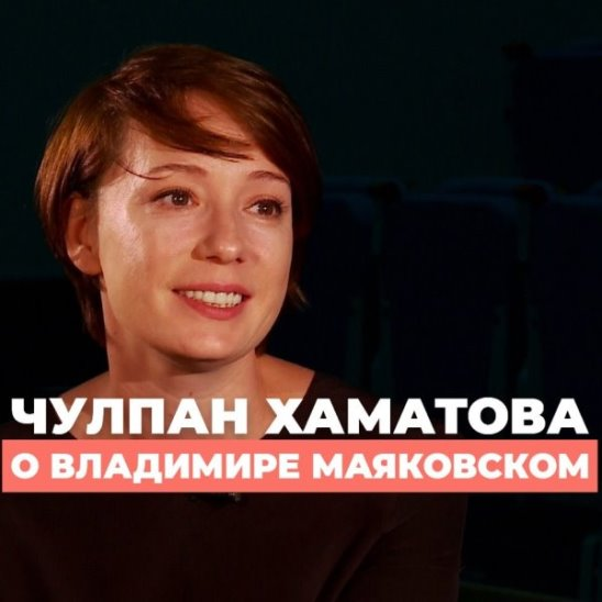 Чулпан Хаматова о Владимире Маяковском