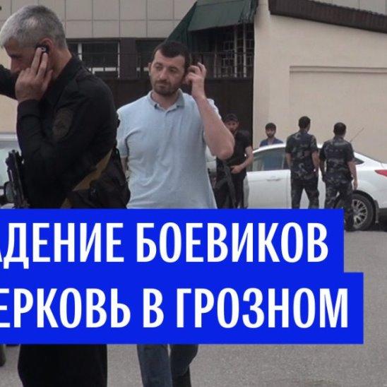 Нападение боевиков на церковь в Грозном