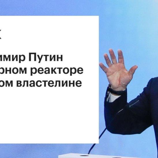 Путин назвал условия появления будущего властелина мира