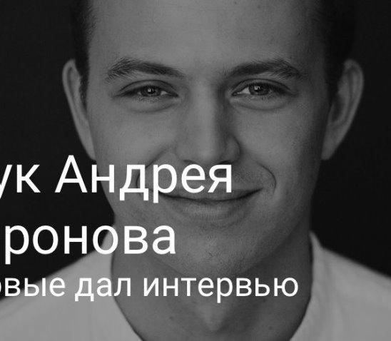 Внук Андрея Миронова рассказал о личной жизни