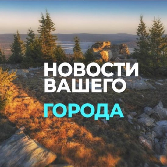 Льготы для туристических организаций на Урале