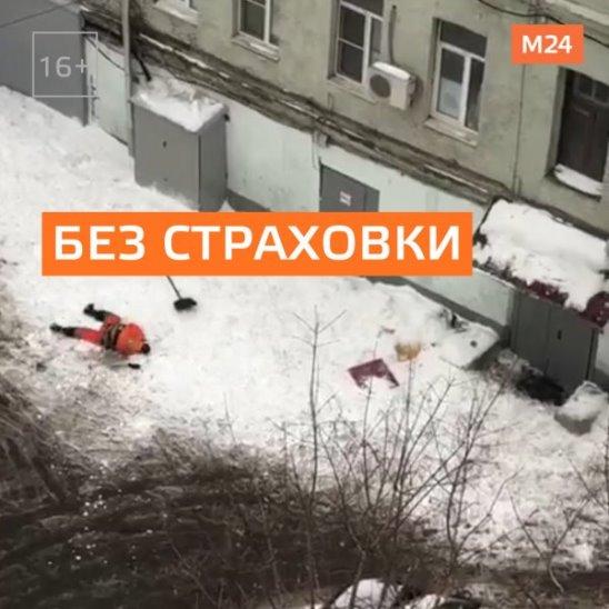 Рабочий упал с крыши при чистке снега на Бауманской