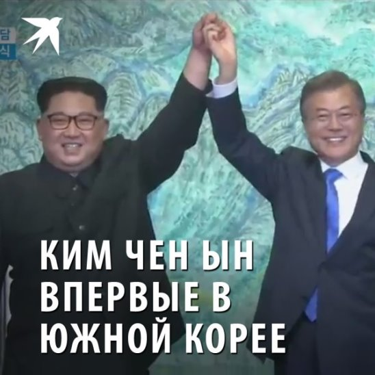 Ким Чен Ын впервые в Южной Корее