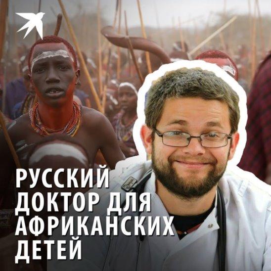 Русский доктор для африканских детей