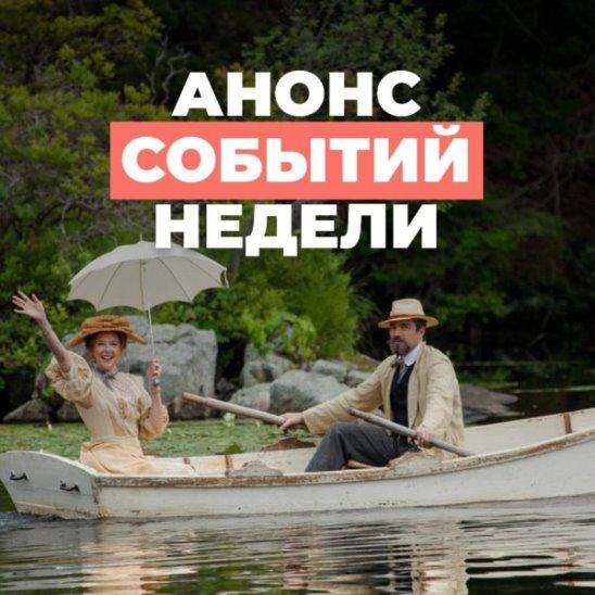Чайка, Тамара Стофферс, Ben Frost