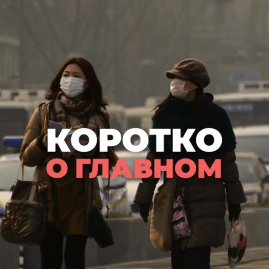 Южную Корею накрыл ядовитый смог