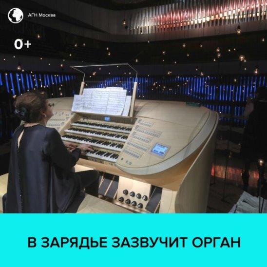 Самый большой орган Москвы — Москва 24