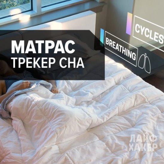 Матрас, который полностью может отслеживать ваш сон