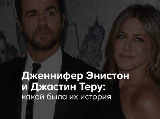 Дженнифер Энистон и Джастин Теру: какой была их история